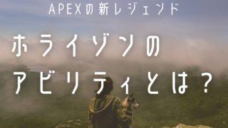 Apex レジェンド 解放